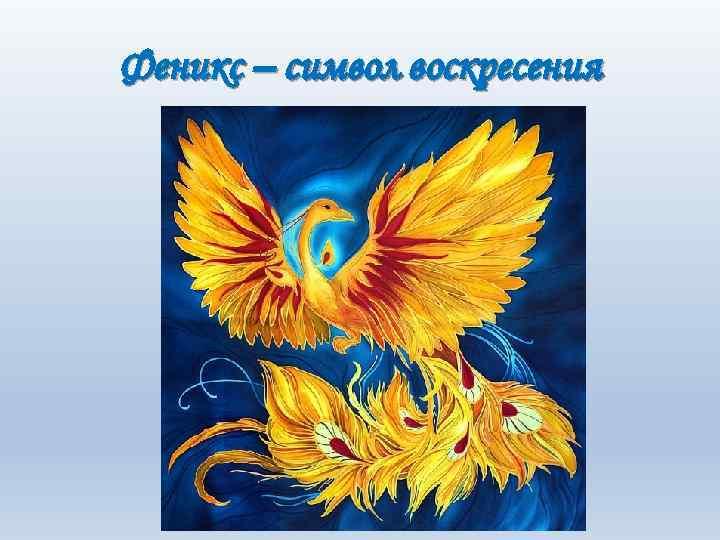 Феникс – символ воскресения