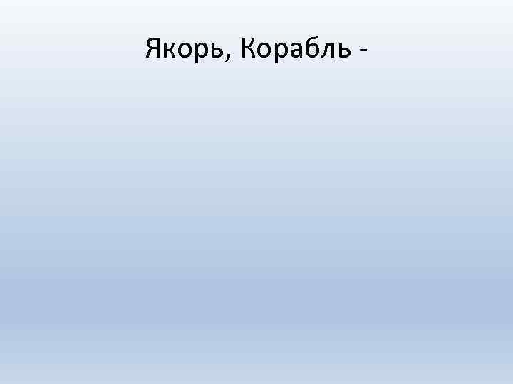 Якорь, Корабль -