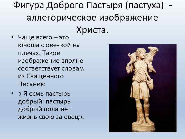Фигура Доброго Пастыря (пастуха) аллегорическое изображение Христа. • Чаще всего – это юноша с