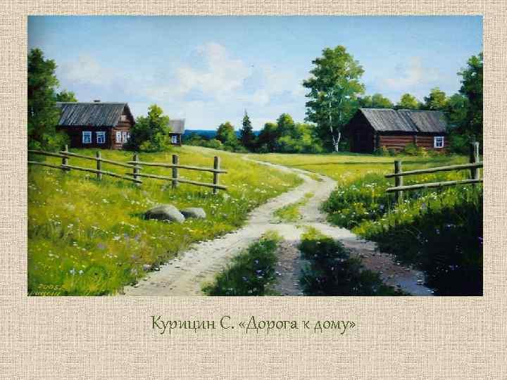 Курицин С. «Дорога к дому»