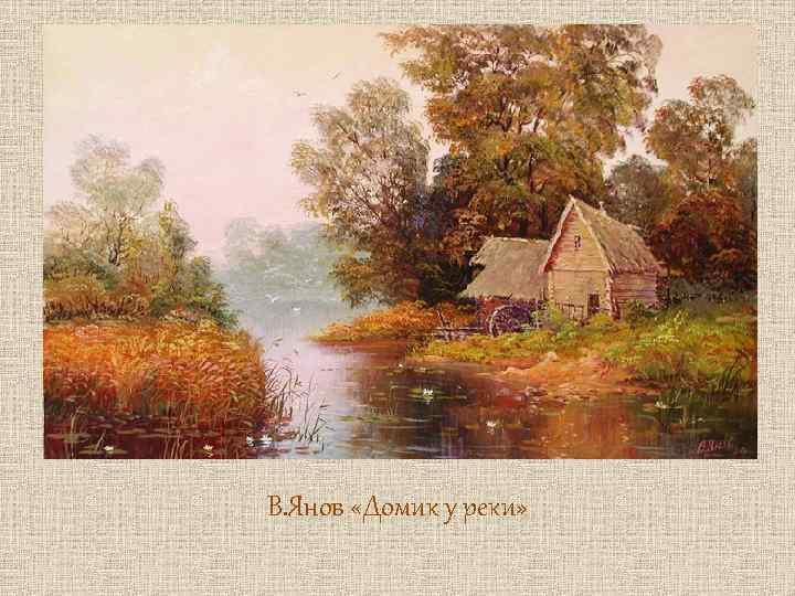 В. Янов «Домик у реки»
