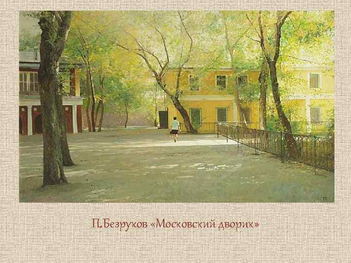 П. Безруков «Московский дворик»