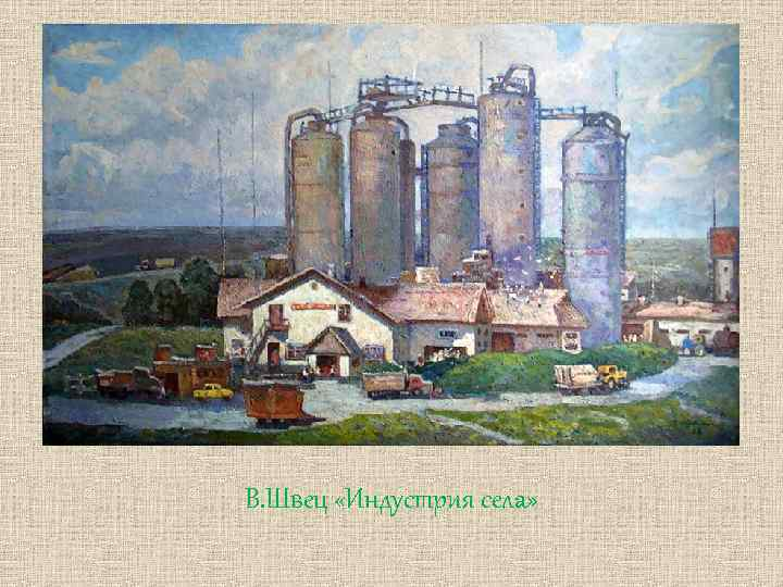 В. Швец «Индустрия села»