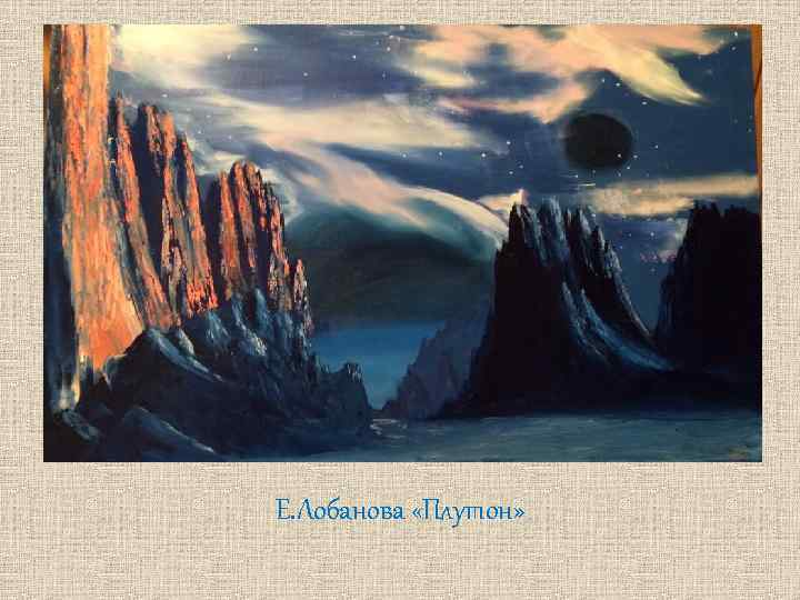 Е. Лобанова «Плутон»