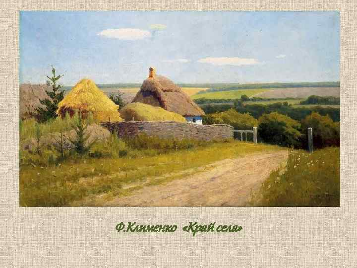 Ф. Клименко «Край села»