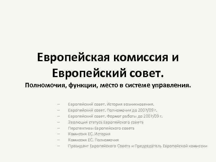 Европейская комиссия и Европейский совет. Полномочия, функции, место в системе управления. ─ ─ ─