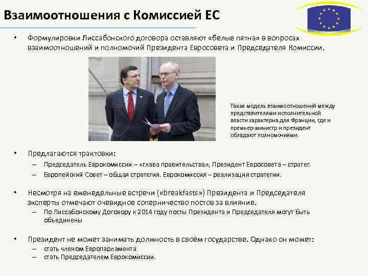 Взаимоотношения с Комиссией ЕС • Формулировки Лиссабонского договора оставляют «белые пятна» в вопросах взаимоотношений