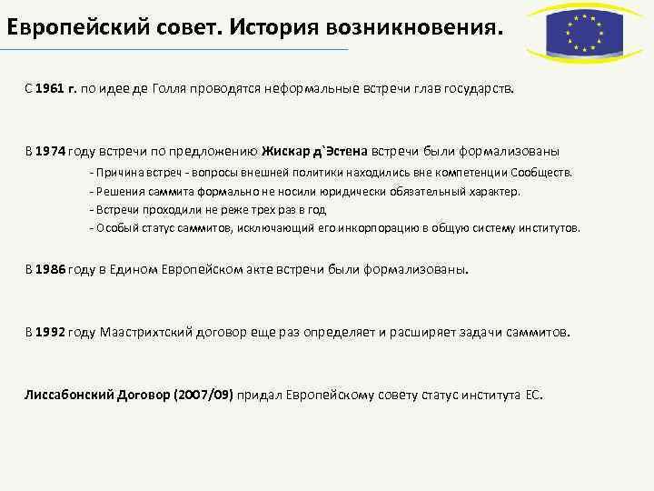 Европейский совет. История возникновения. С 1961 г. по идее де Голля проводятся неформальные встречи