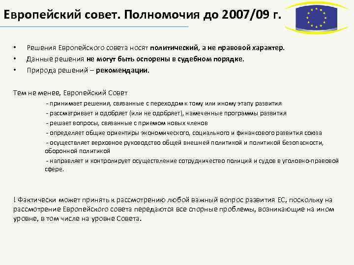 Европейский совет. Полномочия до 2007/09 г. • • • Решения Европейского совета носят политический,