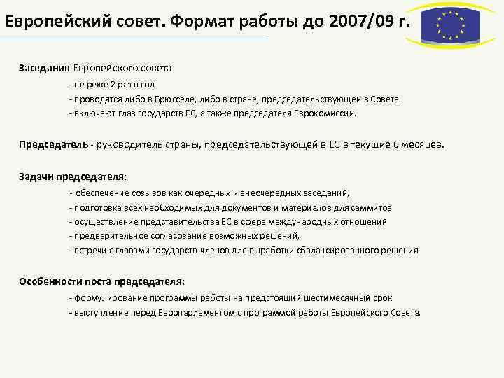 Европейский совет. Формат работы до 2007/09 г. Заседания Европейского совета - не реже 2