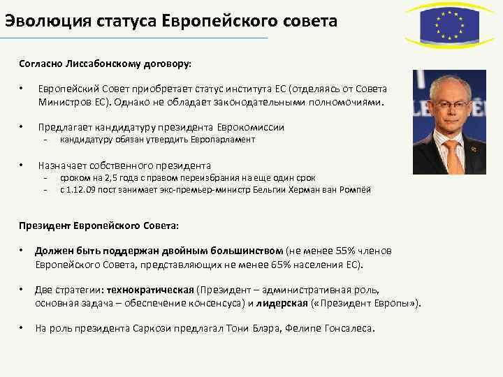 Эволюция статуса Европейского совета Согласно Лиссабонскому договору: • Европейский Совет приобретает статус института ЕС