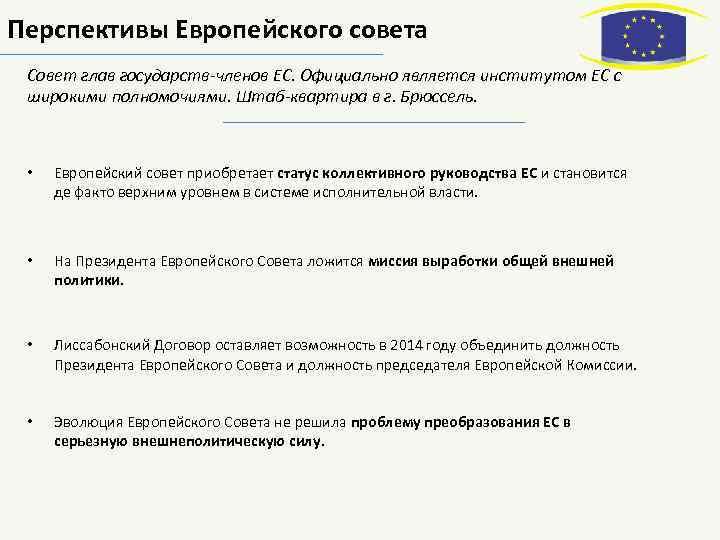 Перспективы Европейского совета Совет глав государств-членов ЕС. Официально является институтом ЕС с широкими полномочиями.