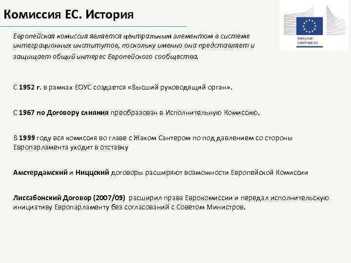 Комиссия ЕС. История Европейская комиссия является центральным элементом в системе интеграционных институтов, поскольку именно
