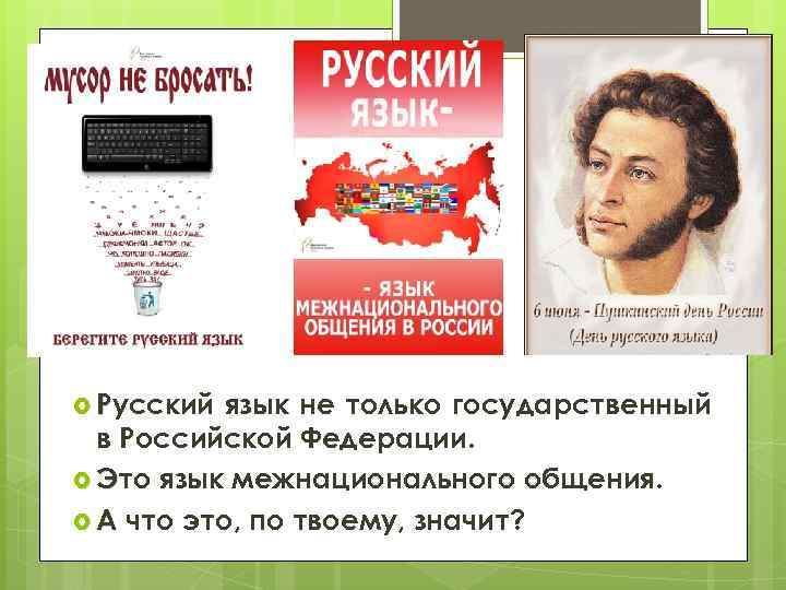 Русский язык не только государственный в Российской Федерации. Это язык межнационального общения. А