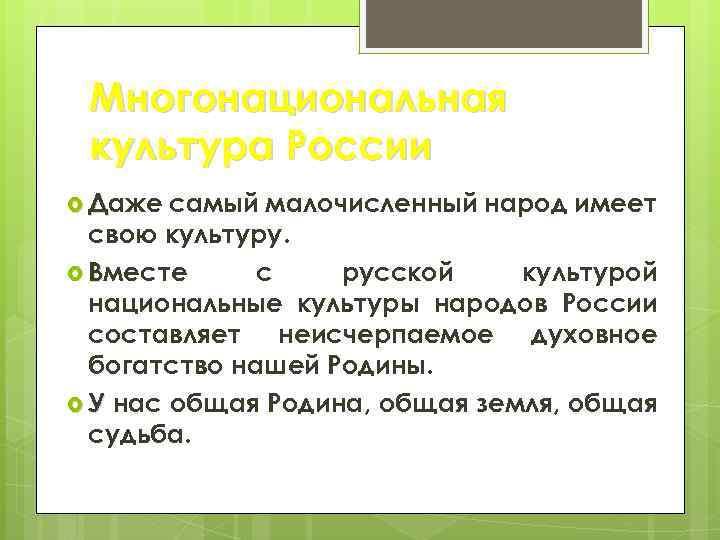 Многонациональная культура России Даже самый малочисленный народ имеет свою культуру. Вместе с русской культурой