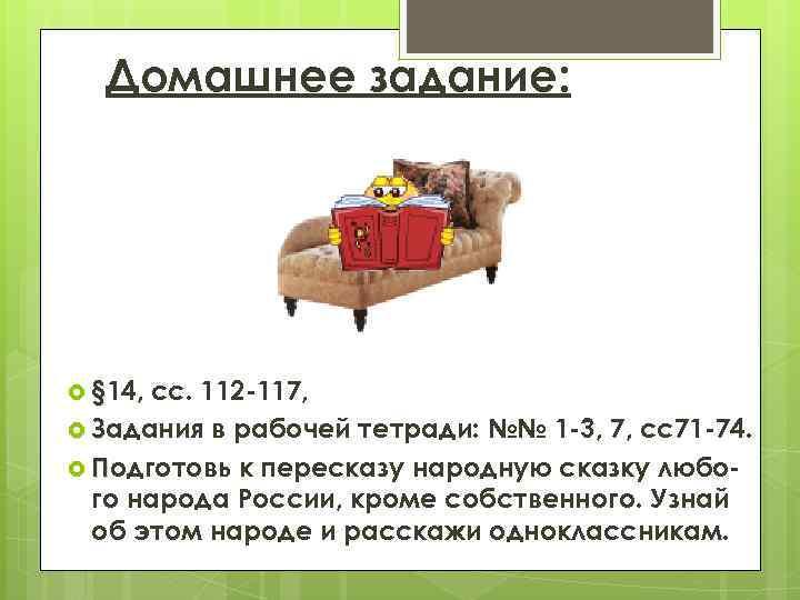 Домашнее задание: § 14, сс. 112 -117, Задания в рабочей тетради: №№ 1 -3,