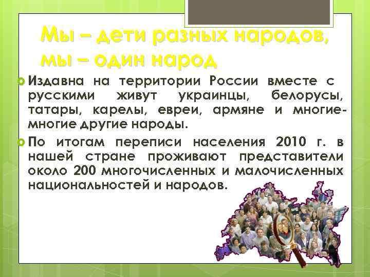 Мы – дети разных народов, мы – один народ Издавна на территории России вместе