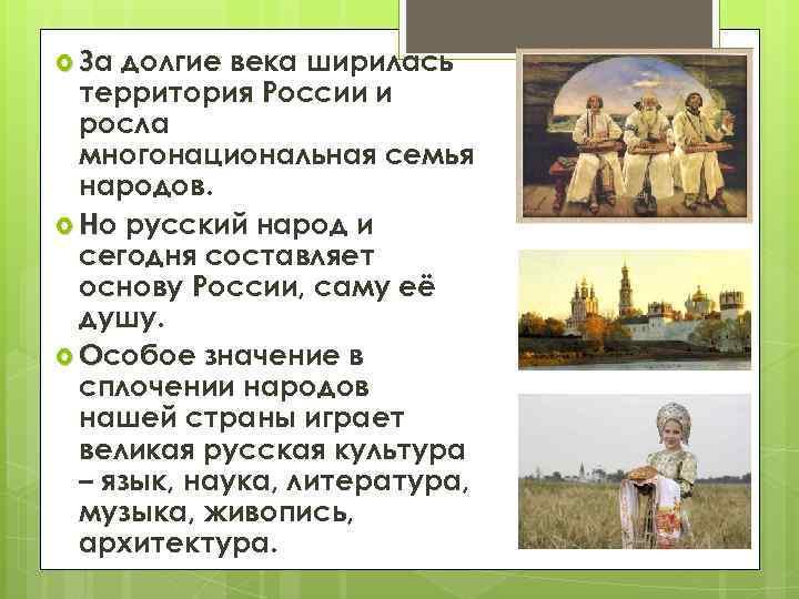 За долгие века ширилась территория России и росла многонациональная семья народов. Но русский