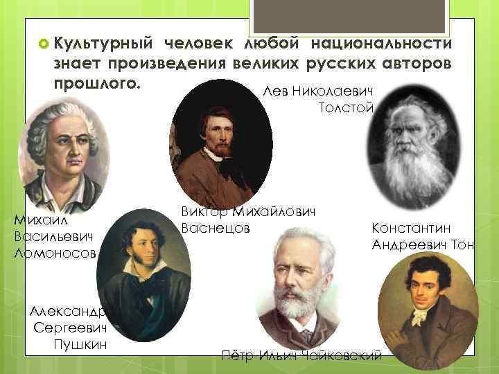 Культурный человек любой национальности знает произведения великих русских авторов прошлого. Лев Николаевич Толстой