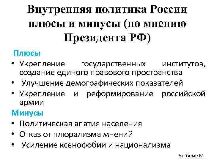 многонациональность в россии плюсы и минусы данный вид