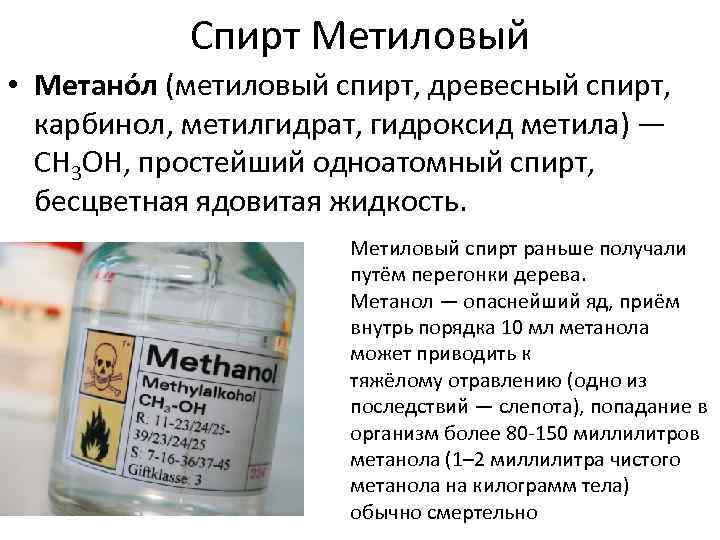Спирт Метиловый • Метано л (метиловый спирт, древесный спирт, карбинол, метилгидрат, гидроксид метила) —