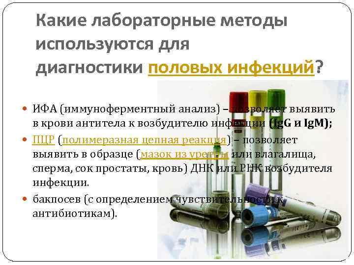 Сперма на бакпосев и иппп