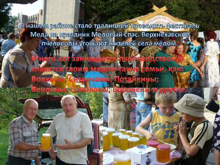 В нашем районе стало традицией проводить фестиваль Меда на праздник Медовый спас. Верхнехавские пчеловоды