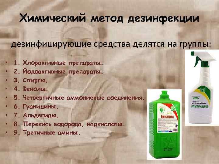 Химический метод дезинфекции дезинфицирующие средства делятся на группы: • • • 1. 2. З.