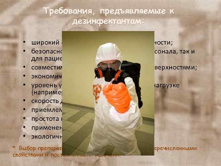Требования, предъявляемые к дезинфектантам: • широкий спектр антимикробной активности; • безопасность применения, как для