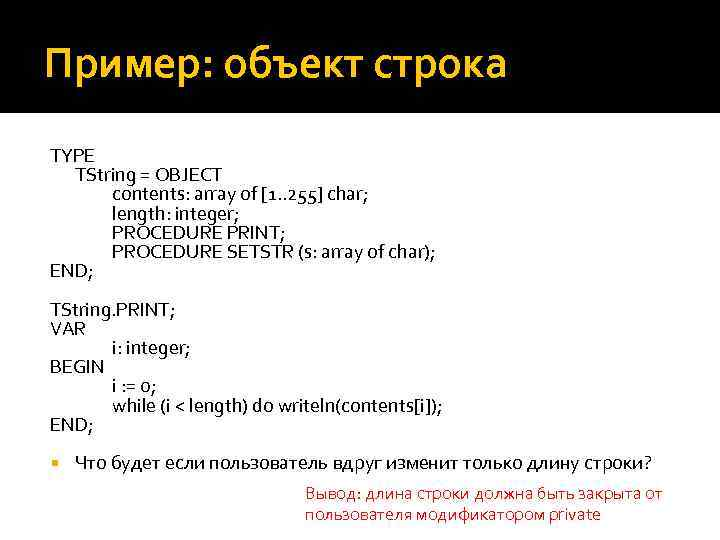 Пример: объект строка TYPE TString = OBJECT contents: array of [1. . 255] char;