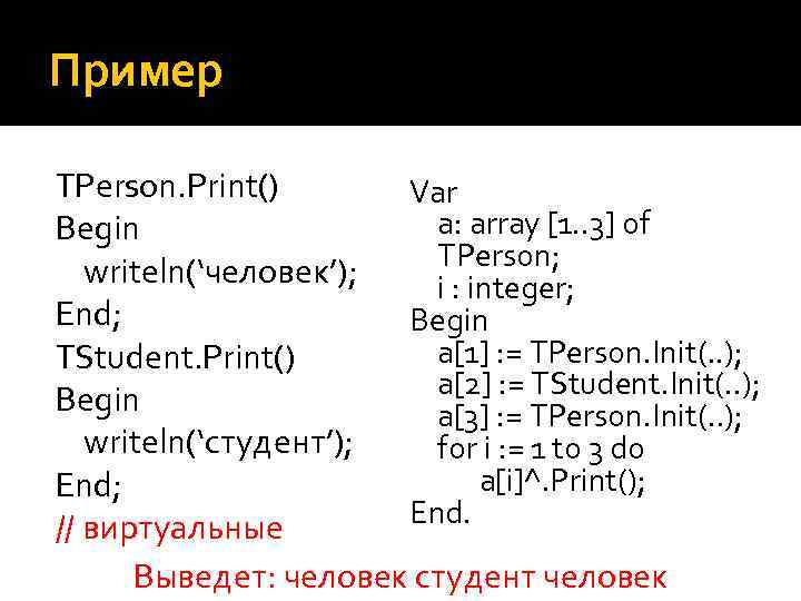 Пример TPerson. Print() Var a: array [1. . 3] of Begin TPerson; writeln('человек'); i