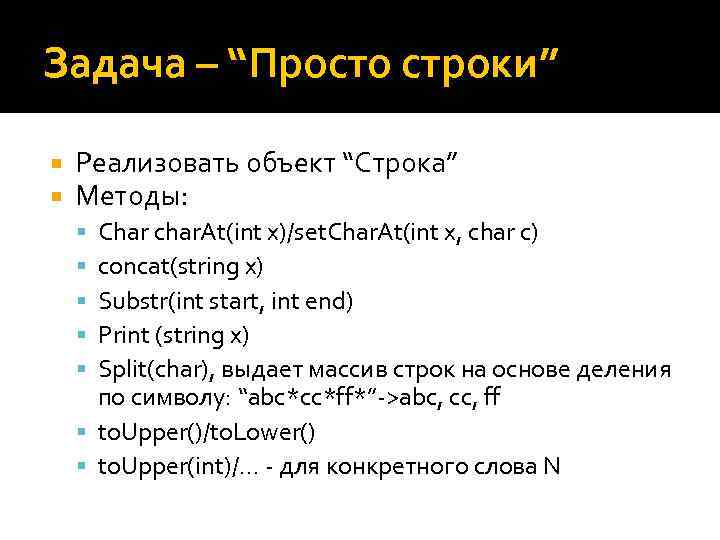"Задача – ""Просто строки"" Реализовать объект ""Строка"" Методы: Char char. At(int x)/set. Char. At(int"