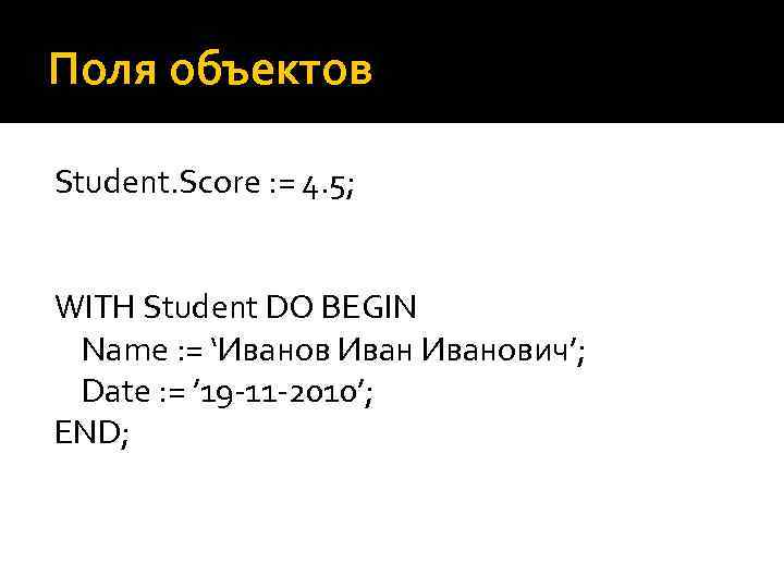 Поля объектов Student. Score : = 4. 5; WITH Student DO BEGIN Name :