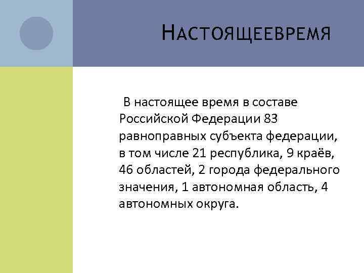 Н АСТОЯЩЕЕ ВРЕМЯ В настоящее время в составе Российской Федерации 83 равноправных субъекта федерации,