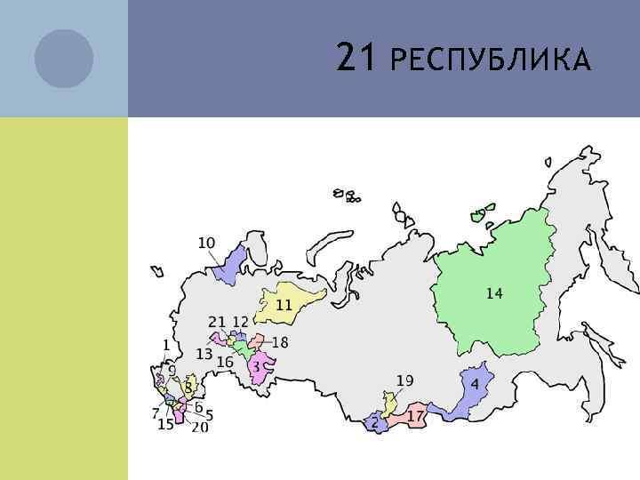 21 РЕСПУБЛИКА