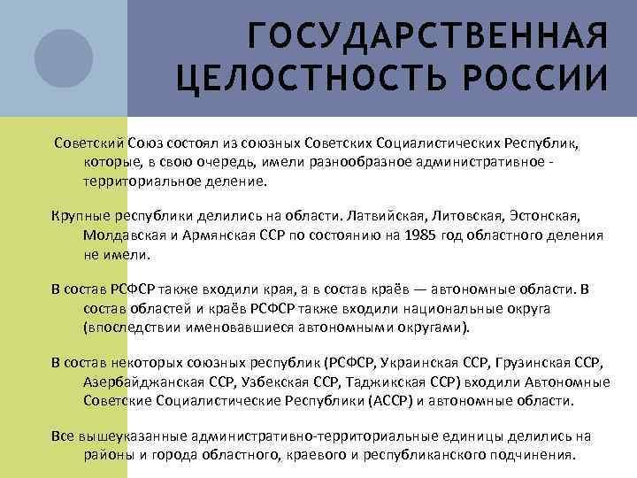 ГОСУДАРСТВЕННАЯ ЦЕЛОСТНОСТЬ РОССИИ Советский Союз состоял из союзных Советских Социалистических Республик, которые, в свою