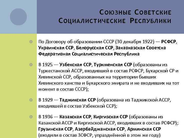 С ОЮЗНЫЕ С ОВЕТСКИЕ С ОЦИАЛИСТИЧЕСКИЕ Р ЕСПУБЛИКИ По Договору об образовании СССР (30