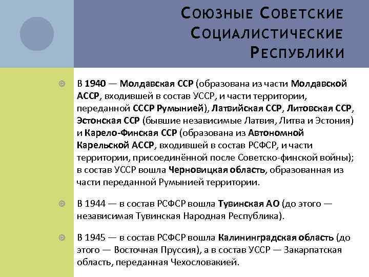 С ОЮЗНЫЕ С ОВЕТСКИЕ С ОЦИАЛИСТИЧЕСКИЕ Р ЕСПУБЛИКИ В 1940 — Молдавская ССР (образована