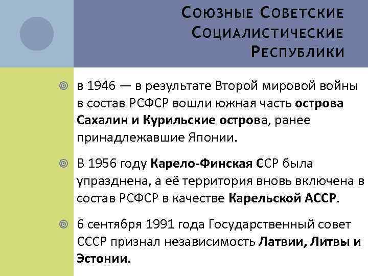 С ОЮЗНЫЕ С ОВЕТСКИЕ С ОЦИАЛИСТИЧЕСКИЕ Р ЕСПУБЛИКИ в 1946 — в результате Второй