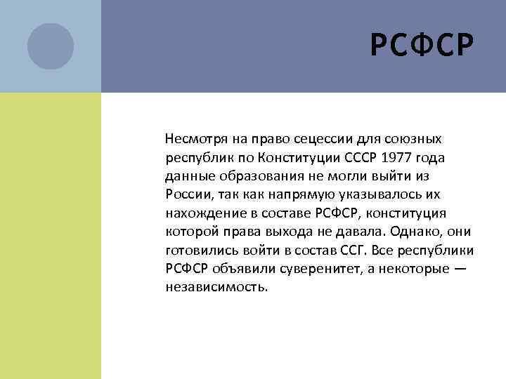 РСФСР Несмотря на право сецессии для союзных республик по Конституции СССР 1977 года данные