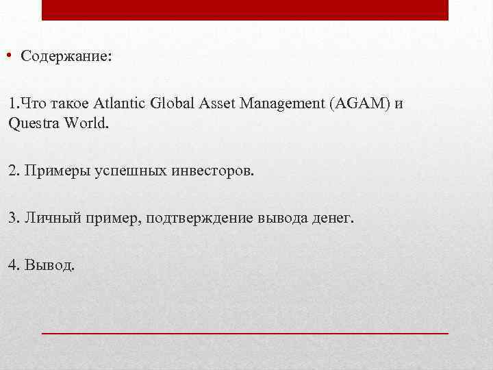 • Содержание: 1. Что такое Atlantic Global Asset Management (AGAM) и Questra World.