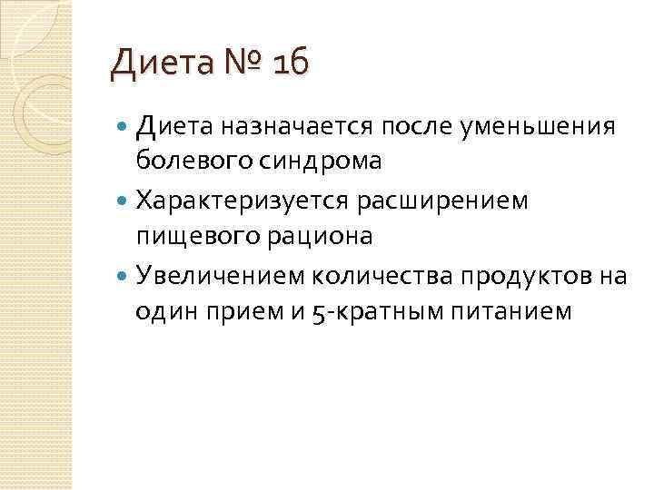 Диета Стол 1 А Б В.