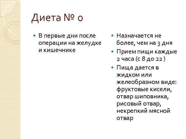 Диета Номер 0 А. Диета стол номер 0 (после операции на органах пищеварения)