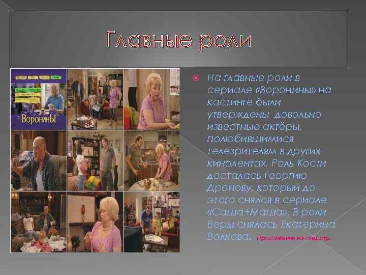 Главные роли На главные роли в сериале «Воронины» на кастинге были утверждены довольно известные