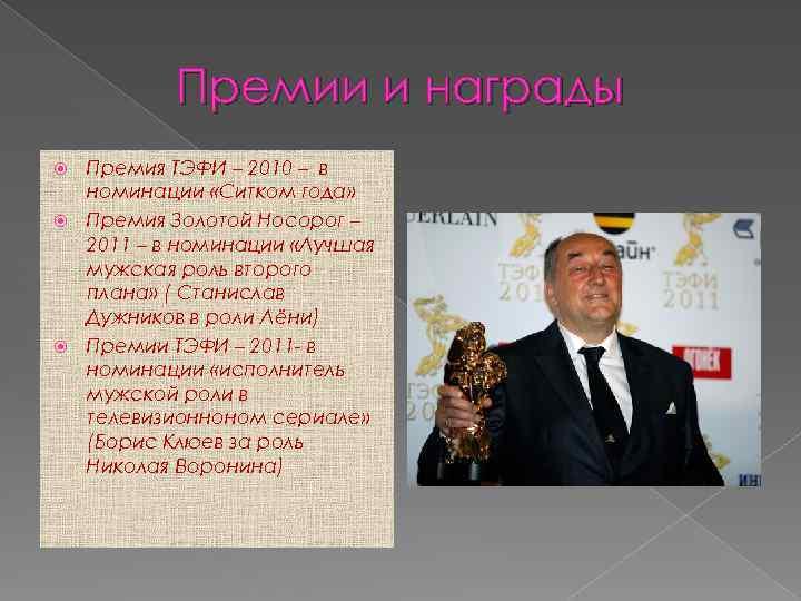 Премии и награды Премия ТЭФИ – 2010 – в номинации «Ситком года» Премия Золотой