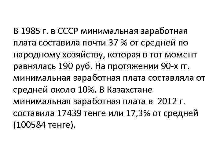 В 1985 г. в СССР минимальная заработная плата составила почти 37 % от средней