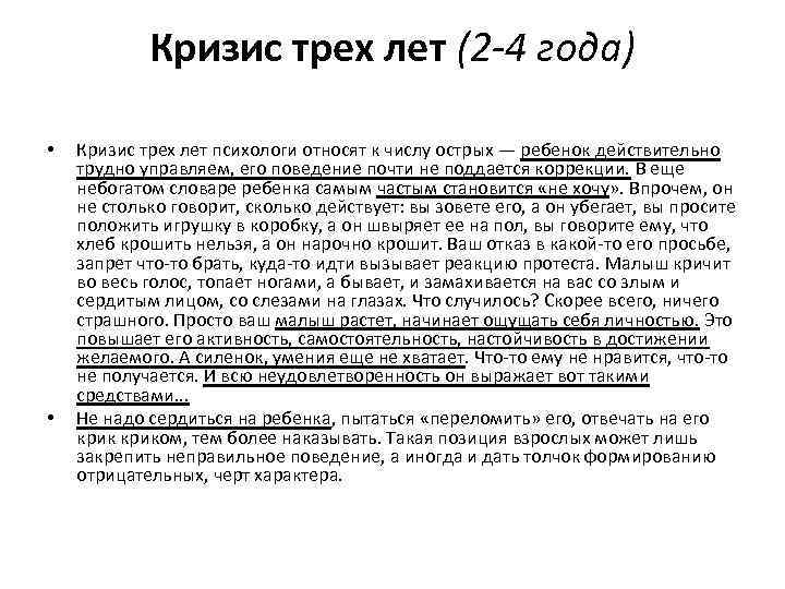 Кризис трех лет (2 -4 года) • • Кризис трех лет психологи относят к