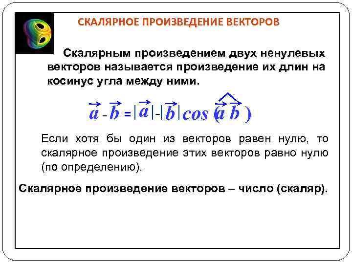 СКАЛЯРНОЕ ПРОИЗВЕДЕНИЕ ВЕКТОРОВ Скалярным произведением двух ненулевых векторов называется произведение их длин на косинус