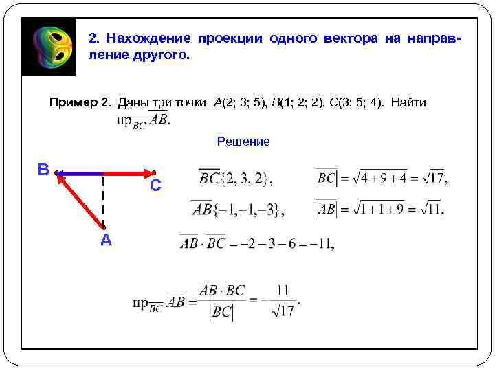 2. Нахождение проекции одного вектора на направление другого. Пример 2. Даны три точки A(2;