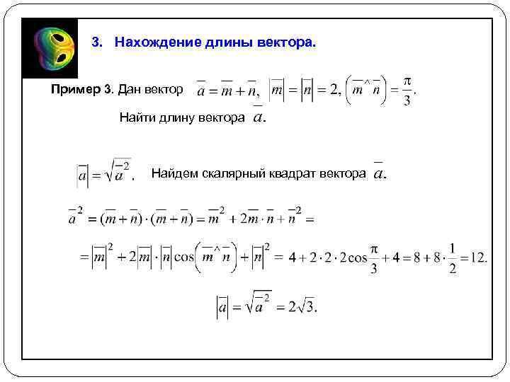 3. Нахождение длины вектора. Пример 3. Дан вектор Найти длину вектора Найдем скалярный квадрат